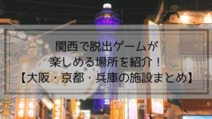 関西で脱出ゲームが-楽しめる場所を紹介!-【大阪・京都・兵庫の施設まとめ】