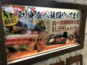 刺身食べ放題ランチ
