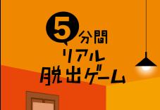 リアル 脱出 分間 ゲーム 5