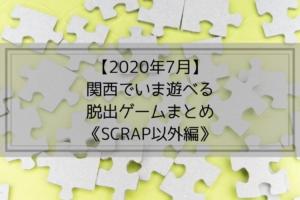 【2020年7月】-関西でいま遊べる-脱出ゲームまとめ-《SCRAP以外編》