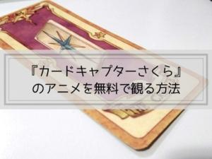 『カードキャプターさくら』のアニメを無料で観る方法