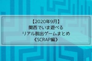 【2020年9月】関西でいま遊べるリアル脱出ゲームまとめ《SCRAP編》
