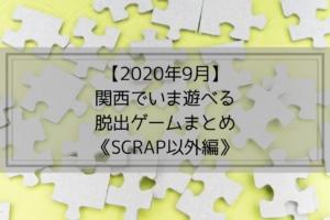 【2020年9月】関西でいま遊べる-脱出ゲームまとめ《SCRAP以外編》