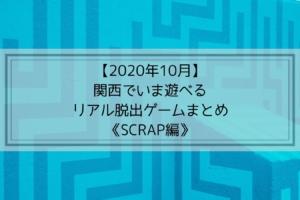 【2020年10月】関西でいま遊べるリアル脱出ゲームまとめ《SCRAP編》