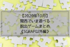 【2020年10月】関西でいま遊べる脱出ゲームまとめ《SCRAP以外編》