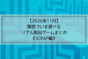 【2020年11月】関西でいま遊べる-リアル脱出ゲームまとめ《SCRAP編》