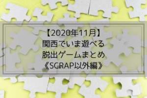 【2020年11月】関西でいま遊べる-脱出ゲームまとめ《SCRAP以外編》