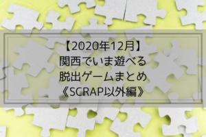 【2020年12月】関西でいま遊べる-脱出ゲームまとめ《SCRAP以外編》