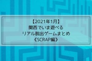 【2021年1月】関西でいま遊べるリアル脱出ゲームまとめ《SCRAP編》