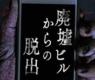 時解 別館『廃墟ビル探索ゲーム:怨ライン』【感想(ネタバレ無し)】