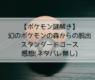 【ポケモン謎解き】幻のポケモンの森からの脱出(スタンダードコース)【感想(ネタバレ無)】