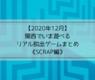 【2020年12月】関西でいま遊べる-リアル脱出ゲームまとめ《SCRAP編》
